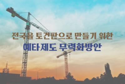 [논평]전국을 토건판으로 만들기 위한 예타제도 무력화방안