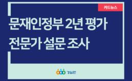 [카드뉴스] 문재인 정부 2년 평가 전문가 설문조사