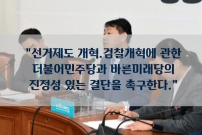 [정치개혁공동행동][성명] 선거제도 개혁·검찰개혁에 관한 더불어민주당과 바른미래당의 진정성 있는 결단을 촉구한다.