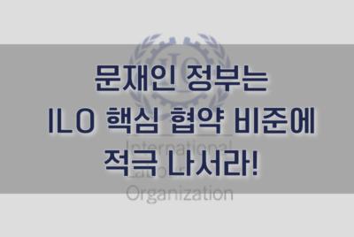 [성명] 문재인 정부는  ILO(국제노동기구) 핵심협약 비준에  적극 나서라!
