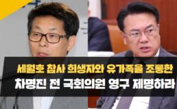 [논평] 자유한국당은 세월호 참사 희생자와 유가족을 조롱한 차명진 전 국회의원 영구 제명하라