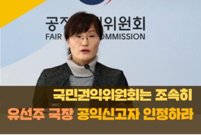 [성명] 국민권익위는 공정위 유선주 국장을 조속히 공익신고자 인정하라