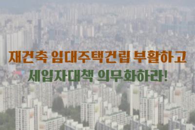 [논평] 재건축대책 빠진 정부의 정비사업 공공성방안은 반쪽짜리