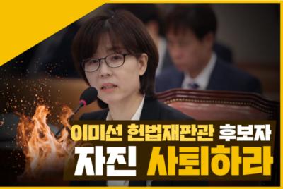 [성명]이미선 헌법재판관 후보자 자진 사퇴하라