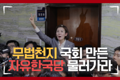 [공동행동성명] 무법천지 국회 만든 자유한국당 물러가라