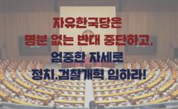 [성명]  자유한국당은 명분 없는 반대 중단하고,  엄중한 자세로 정치․검찰개혁 임해라!