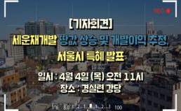 [기자회견] 세운재개발 땅값 상승 및 개발이익 추정, 서울시 특혜 발표