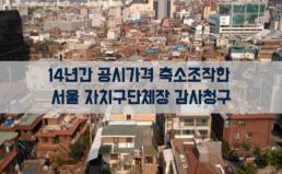 [보도자료] 14년간 공시가격 축소조작한 자치 단체장 감사청구