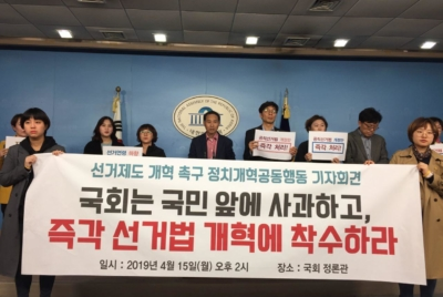 [성명] 국회는 국민 앞에 사과하고, 즉각 선거법 개혁에 착수하라