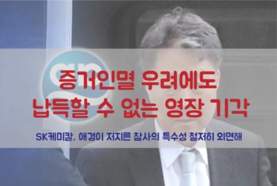 [논평] 증거인멸 우려에도 납득할 수 없는 영장 기각