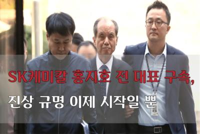 [논평]SK케미칼 홍지호 전 대표 구속, 진상 규명 이제 시작일 뿐