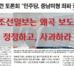 [성명] 조선일보는 왜곡 보도 정정하고, 사과하라.