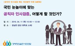 [토론회] 공직자 인사검증 제도 개선방안 마련 토론회(4/11(목) 오전 10시, 경실련 강당)
