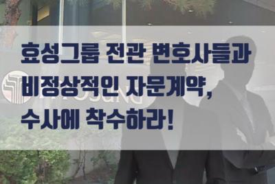 [성명] 효성그룹과 전관 변호사들의 비정상적 자문계약,수사에 착수하라!