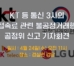 [기자회견] KT 망접속료 관련 불공정거래행위 공정위 신고 기자회견