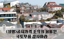 [논평] 감사원은 국토부와 지방정부의 공시가격 조작을  조속히 감사하라
