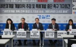 [2019 부동산개혁] 서울시 특혜로 세운재개발지역의 땅값 거품 3.6조