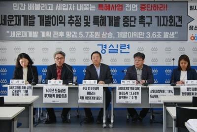 [기자회견]세운 재개발 전후 땅값은 5.7조 상승, 거품 3.6조 발생