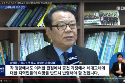[목포mbc 9시 뉴스데스크 4.29.방송] 내년 총선 정치권 세대교체 되나?