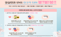 [이벤트] 경실련과 SNS 친구가 되어 봄?봄!봄! (4/5~4/15)