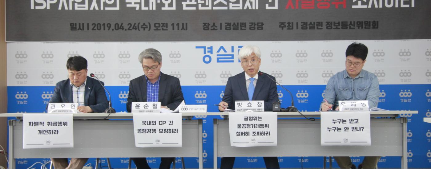 [기자회견] 공정위는 통신3사의 망 접속료 차별적 취급행위에 대해 철저히 조사하라