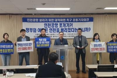 인천공항 살리기 기자회견