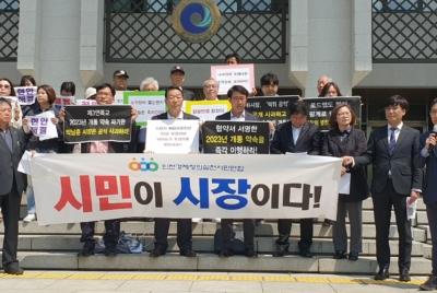 불통행정 개선 및 현안해결 촉구 공동기자회견