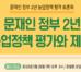 [토론회] 문재인정부 2년 농업정책 평가와 제언