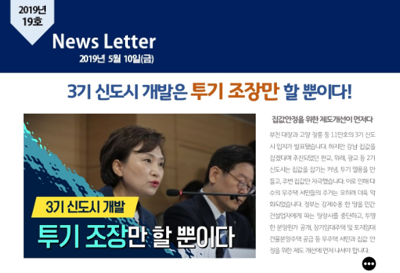 [2019-19호] 3기 신도시 개발 투기 조장만 할 뿐이다!!