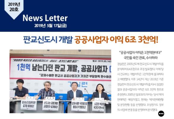 [2019-20호] 판교 신도시 개발, 공공사업자 수익 6조 3천억원!