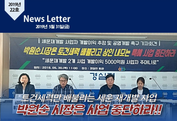 [2019-22호] 박원순 시장은 세운재개발 사업 중단하라!