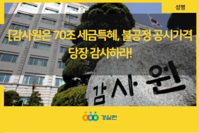 [성명]감사원은 70조 세금특혜, 불공정 공시가격 당장 감사하라