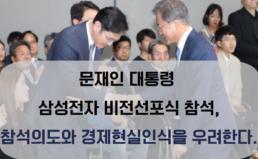 [성명] 문재인 대통령 삼성전자 비전선포식 참석, 참석의도와 경제현실인식을 우려한다