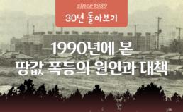 [30년 돌아보기] 땅값 폭등의 원인과 대책(1990년 경제정의 창간호)
