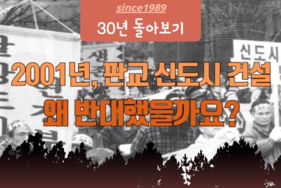 [30년 돌아보기] 판교 신도시건설 왜 반대하나(2001년 4월 월간 경실련)