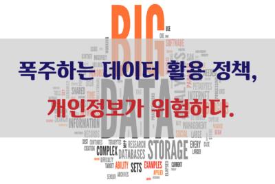 [성명]폭주하는 데이터 활용 정책, 개인정보가 위험하다.