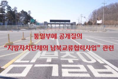 [공개질의] 통일부에 지방자치단체의 남북교류협력사업 질의