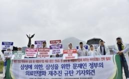[기자회견]삼성에 의한, 삼성을 위한 의료 민영화 재추진 규탄