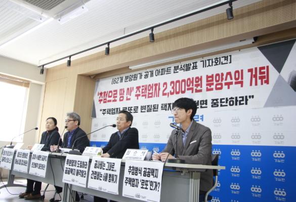 [2019 부동산 개혁] 분양가 거품 방치하는 엉터리 분양원가 공개