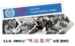 """[성명] I.L.O. 100주년 """"핵심협약"""" 비준 캠페인"""