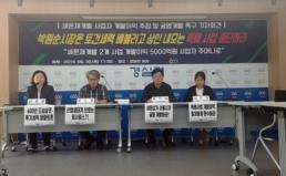 [기자회견] 박원순시장은 토건세력 배불리고 상인 내쫓는 민간 재개발사업 중단하라