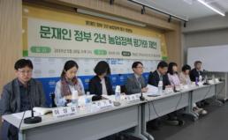 [토론회] 문재인정부2년 농업정책 평가와 제언