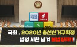 [공동행동][성명] 국회는 정개특위 활동기한 연장하라!