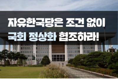 [논평] 자유한국당은 조건 없이 국회 정상화에 협조하라!