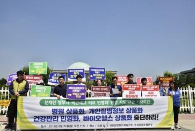 [기자회견]문재인 정부와 국회는 국민건강 팔아넘기는 의료 민영화 중단하라
