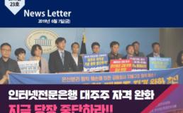 [2019-23호] 인터넷전문은행 대주주 자격 완화 중단하라!!