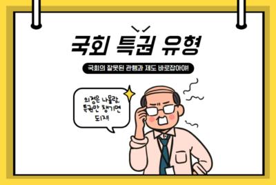 [카드뉴스] 의정은 나몰랑, 특권만 챙기면 되지!