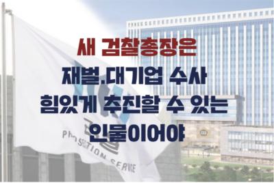 [성명] 새 검찰총장은 정치적 중립과 검찰개혁 의지가 강한 인물이어야 한다.