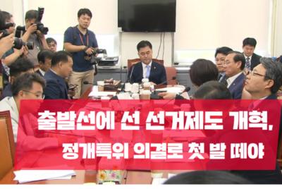 [공동행동] [성명] 정개특위는 패스트트랙 지정 선거법 의결하라!!