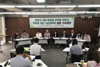 [기자회견]'인보사 사태 해결과 의약품 안전성 확보를 위한 시민대책위' 출범 기자회견
